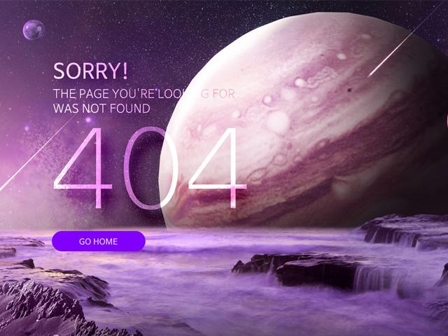 星空404页面
