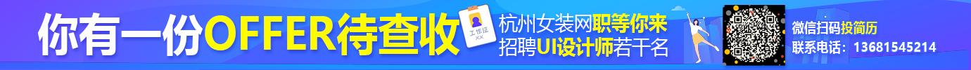 杭州女装网招聘